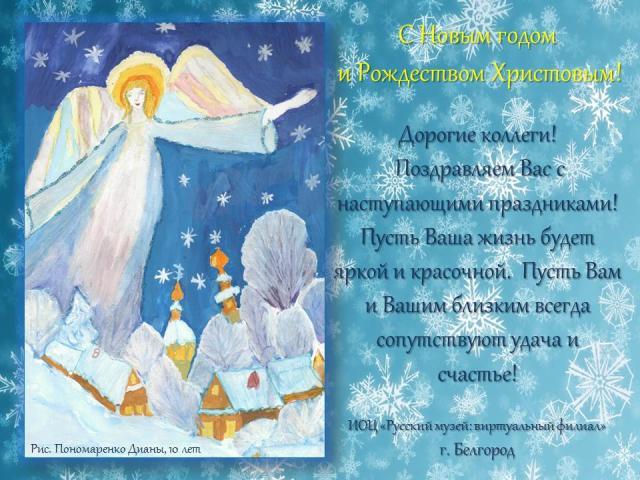 Поздравление с новым годом и рождеством на