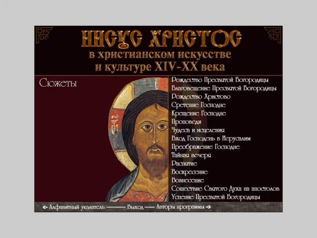 """Экран программы """"Иисус"""" - 1"""