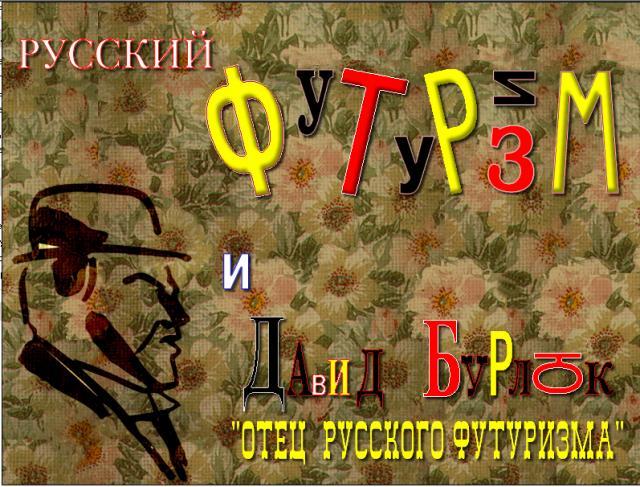"""Экран программы """"Футуризм"""""""