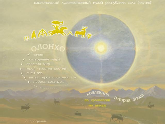 "Экран программы ""ОЛОНХО"" - 1"