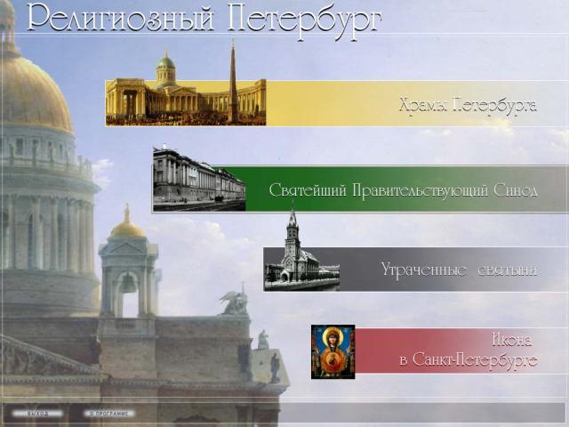 "Экран программы ""Религиозный"" - 1"