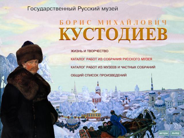 """Экран программы """"Кустодиев"""" - 1"""