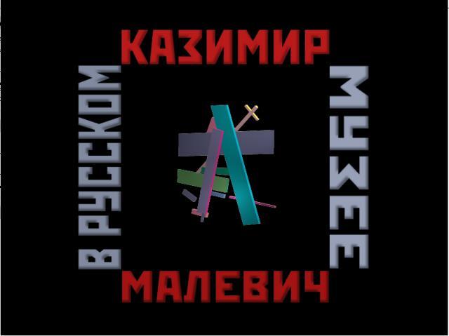 """Экран программы """"Малевич"""""""