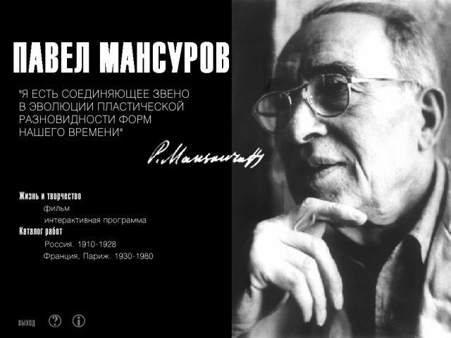 """Экран программы """"Мансуров"""" - 1"""
