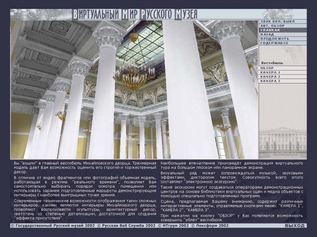 """Экран программы """"Виртуальный мир Русского музея"""""""