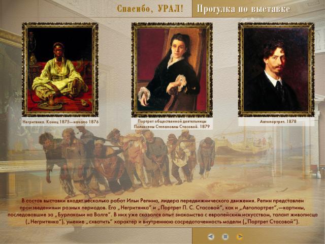 "Экран программы ""Спасибо, Урал"" - 4"