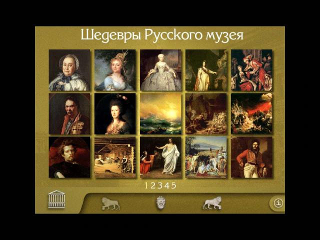 "Экран программы ""100 лет Русскому музею"""