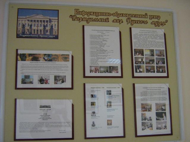"""Центр """"Русский музей: виртуальный филиал"""" в Сосновом Бору"""