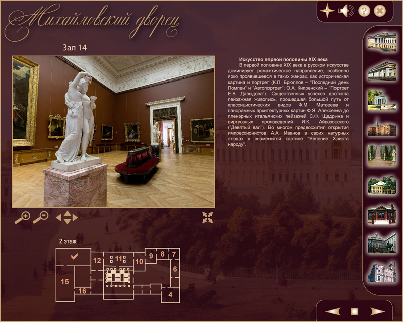 Как сделать виртуальный тур по музею