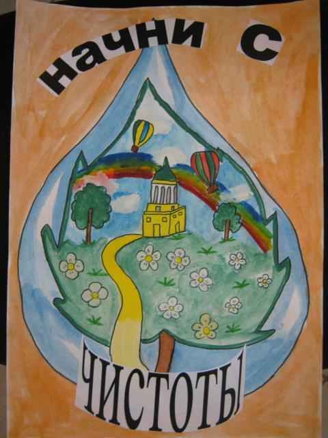нашего плакат на тему экологии в школу материал