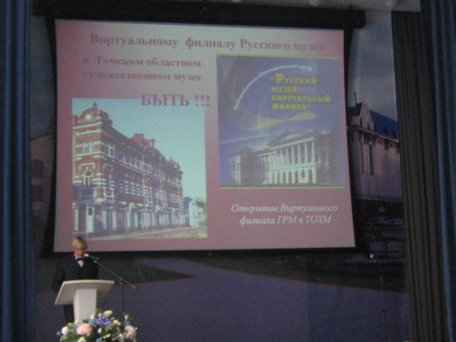 Открытие II Музейного форума Томской области