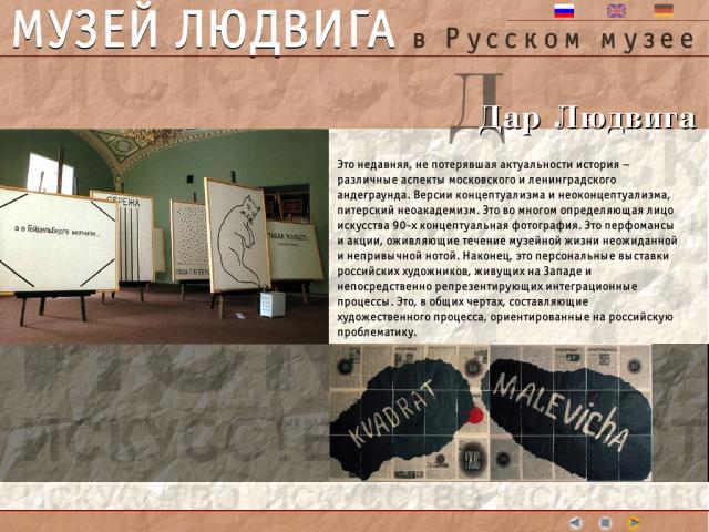 "Экран программы ""Дар Людвига"""