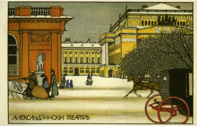 Добужинский М.В. Александринский театр. 1903. ГРМ