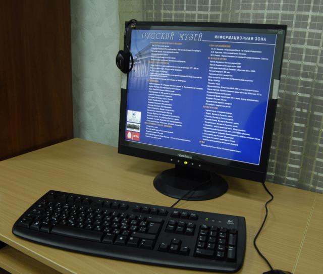 Информационно-образовательный класс в г. Запорожье (Украина)