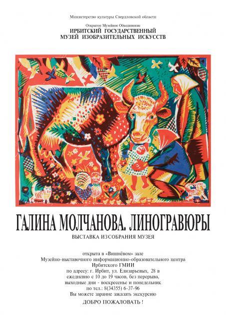 Галина Молчанова