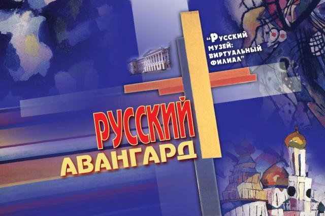 Русский авангард. Электронный курс истории русского искусства