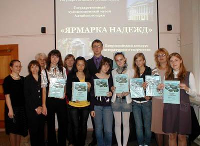 "Участники конкурса ""Ярмарка надежд"". Барнаул. 2009"