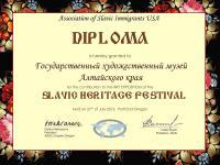 Диплом участника Фестиваля славянской культуры