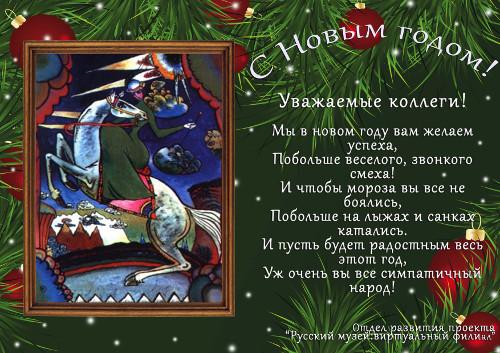 Поздравление от Русского музея!