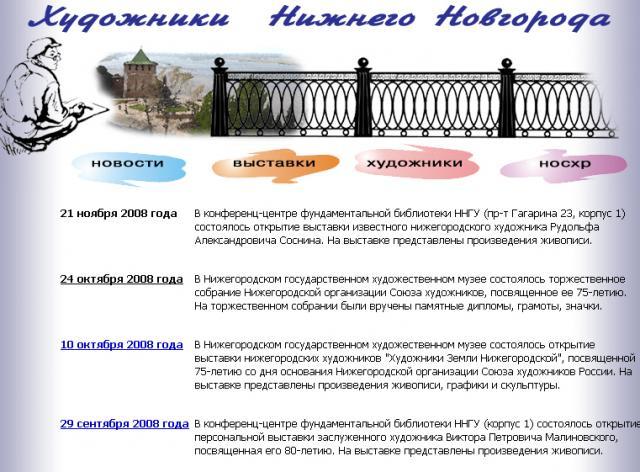 Сайт-Художники Нижнего Новгорода