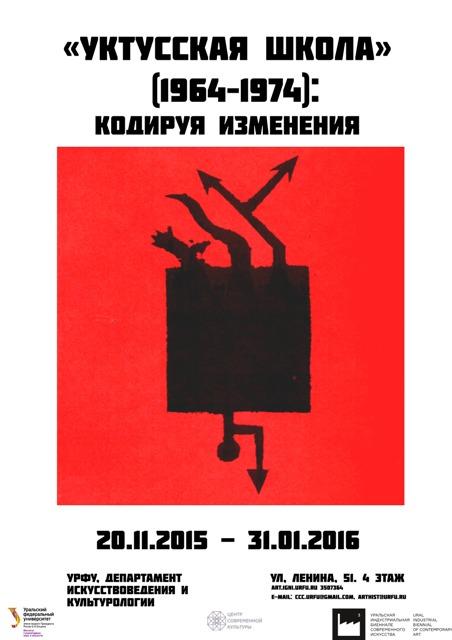 """Выставка """"Уктусская школа (1964–1974): кодируя изменения"""""""